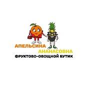 Апельсина Ананасовна