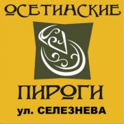 """Отзывы о """"ОСЕТИНСКИЕ ПИРОГИ на Селезнева"""""""
