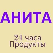 """Отзывы о """"АНИТА"""""""
