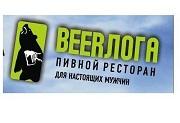"Отзывы о ""BEERЛОГА"""