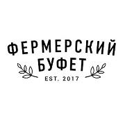 ФЕРМЕРСКИЙ БУФЕТ