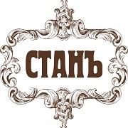 СТАНЪ