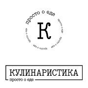 КУЛИНАРИСТИКА Восточно-Кругликовская