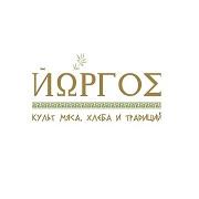 ЙОРГОС (Таверна)