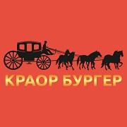 КРАОР БУРГЕР