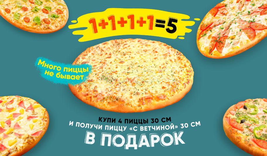 Акция от Дар-Пиццы: 1+1+1+1=5