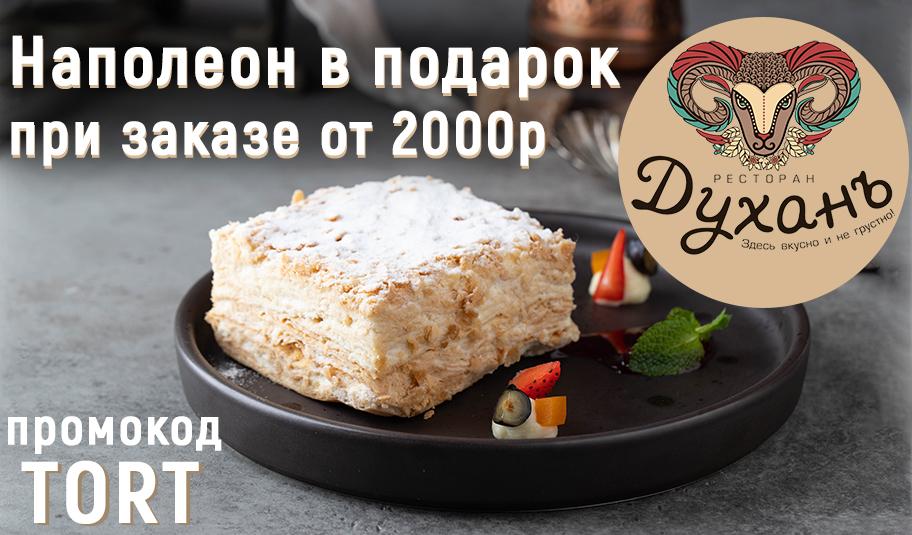 Торт Наполеон в подарок от ресторана Духанъ по промокоду TORT