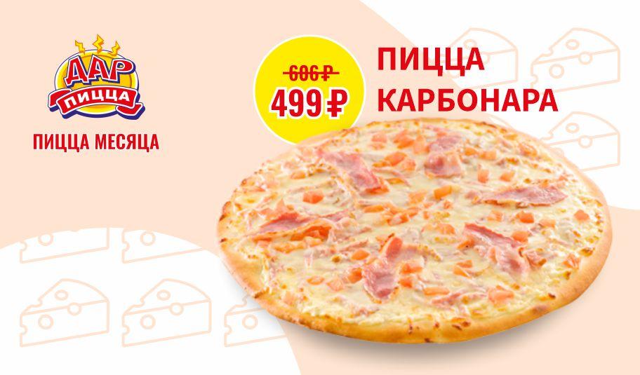 Скидка 18% на пиццу Карбонара в Дар-Пицца