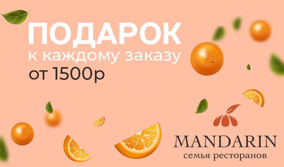 Подарок к каждому заказу в семье ресторанов Mandarin