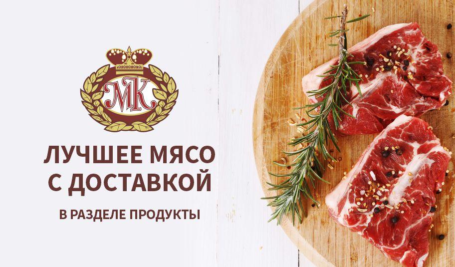Лучшее мясо с доставкой от Мясного Короля