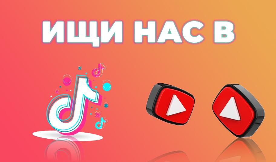 Ищи нас в Tik Tok и на YouTube