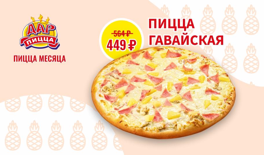 Пицца месяца в Дар-Пицце со скидкой 20%