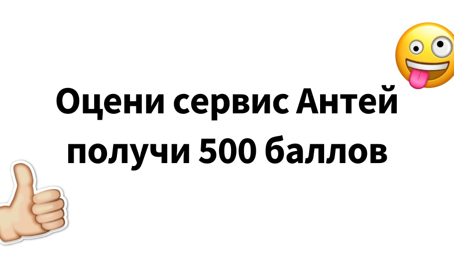 Оцени сервис доставки Антей и получи 500 баллов ✌