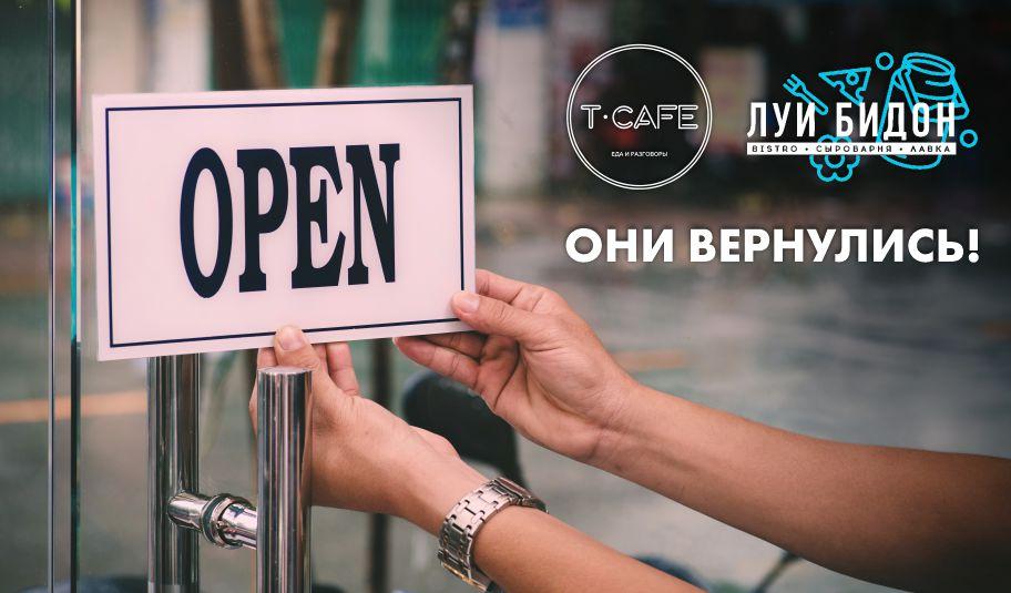Любимые рестораны Луи Бидон и Т-Кафе снова доступны для заказа через Антей
