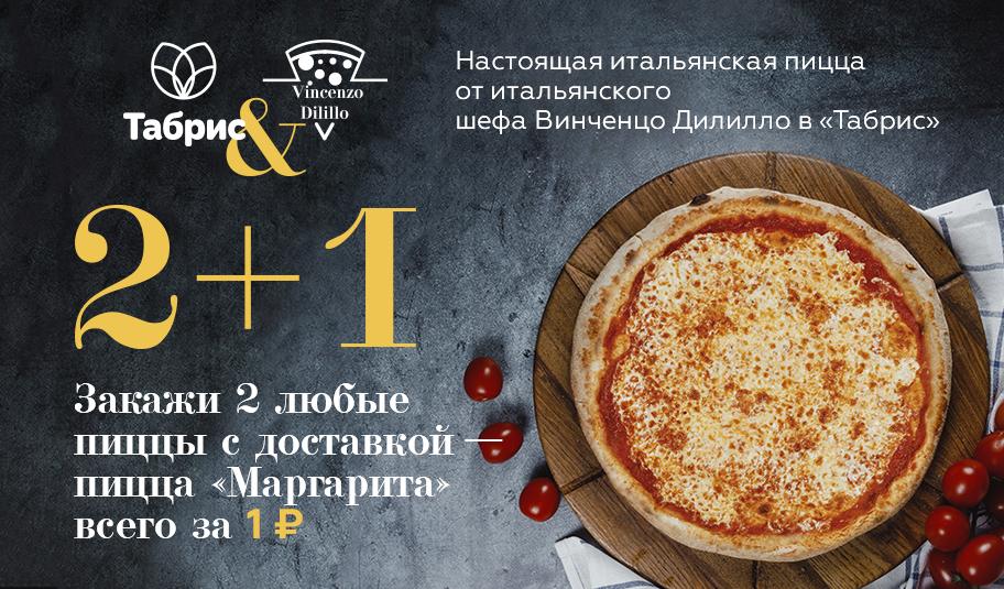 Итальянская пицца с доставкой из сети Табрис