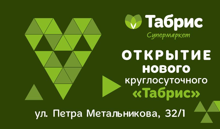Доставка из нового Табриса на ул. Петра Метальникова уже доступна в приложении и на сайте «Антей»