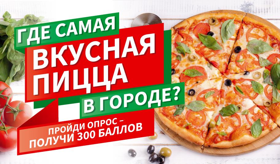 Опрос: Где готовят самую вкусную пиццу в Краснодаре?