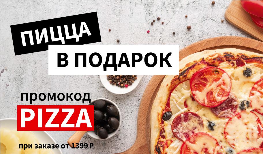 Пицца в подарок по промокоду PIZZA от лучших ресторанов и пиццерий Краснодара. Выбери свою пиццу 🍕