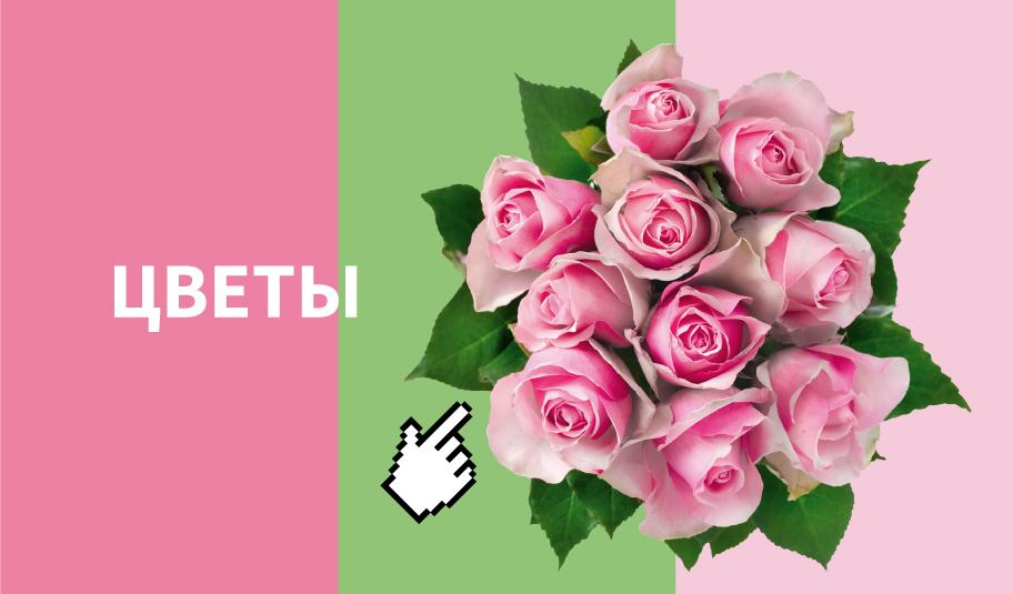 Доставка цветов, подарков и ярких эмоций вместе с Антей
