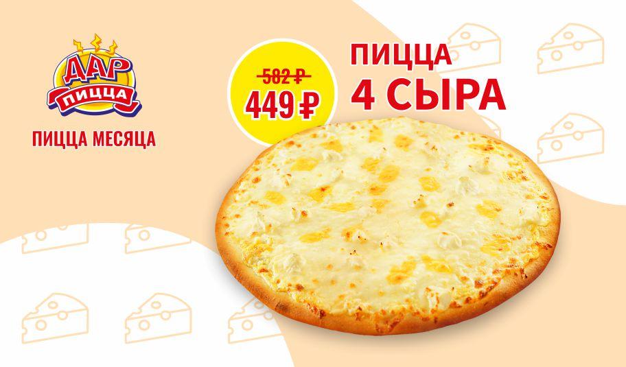 Скидка 23% на пиццу 4 Сыра в сети Дар-Пицца