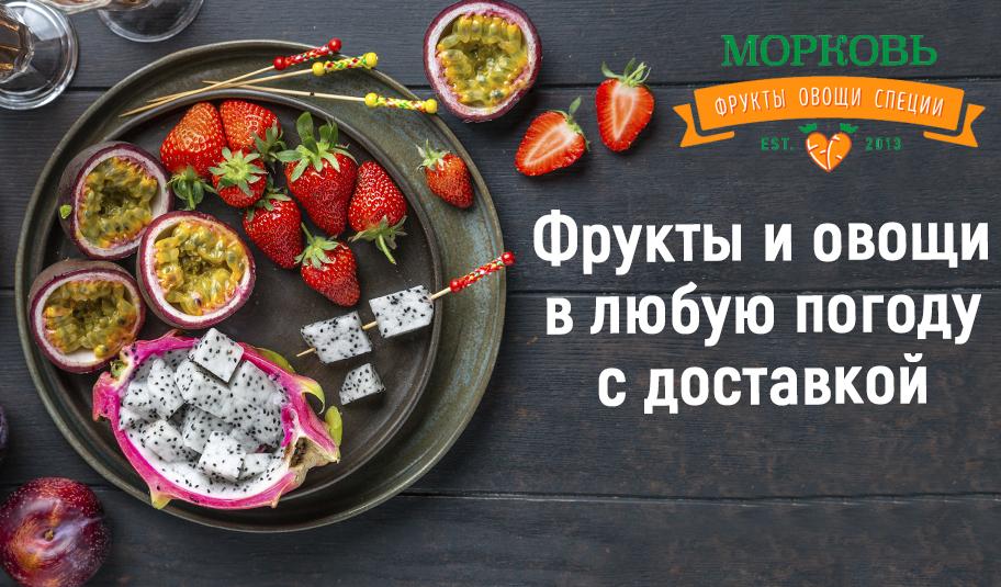 Продолжаем укреплять иммунитет с сетью магазинов Морковь 🥕