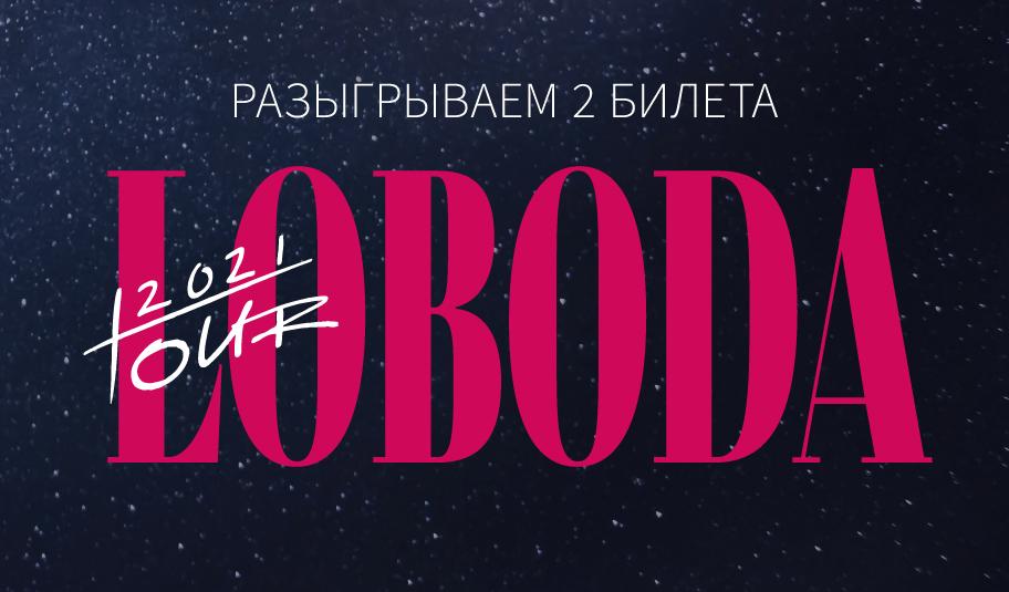 Закажи доставку в Антей —  выиграй 2 билета на концерт Светланы Лободы