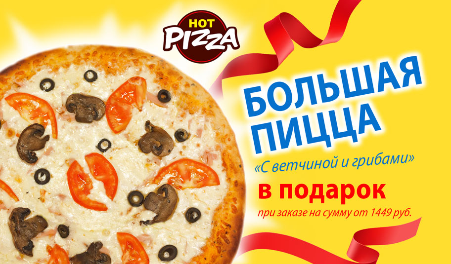 Пицца с ветчиной в подарок от Hot Pizza