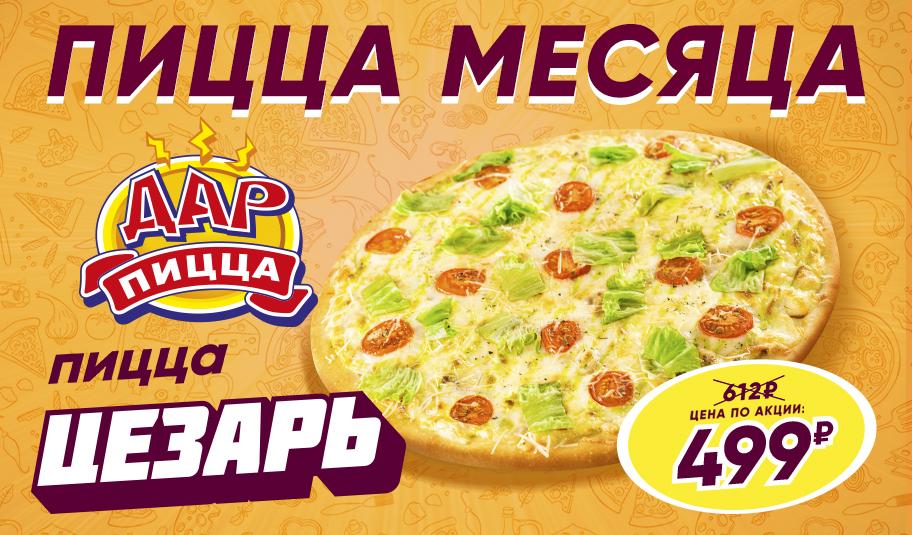 """Скидка 18% на Пиццу """"Цезарь"""""""